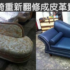 沙發換皮-貴妃椅換皮革