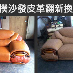 沙發換色翻新