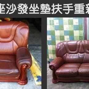 沙發坐墊&扶手局部更換皮革