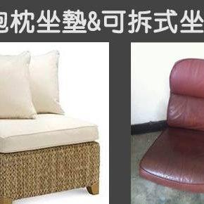 可拆式沙發椅墊維修