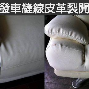沙發車線皮革裂開&餐椅脫皮翻修