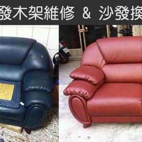 沙發木架維修皮革翻新