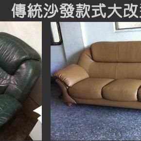 傳統沙發款式大改造