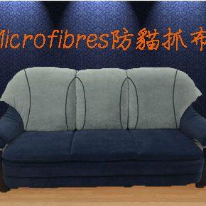 Microfibres美國防貓抓布料