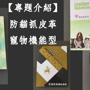 寵物機能型防刮皮革專題介紹