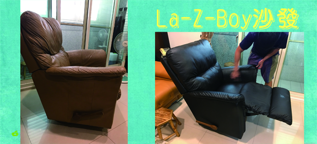 美國La-Z-Boy沙發