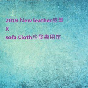 2019最新款沙發皮革布料