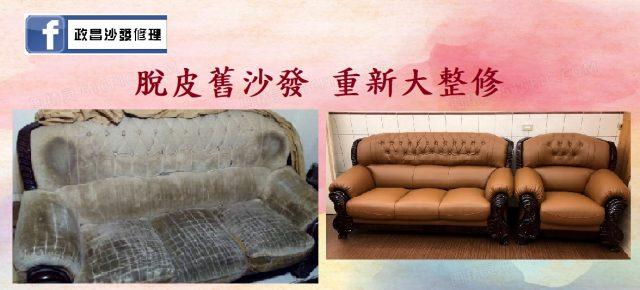 沙發大整修